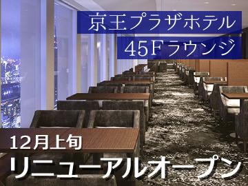 (株)京王プラザホテル のアルバイト情報