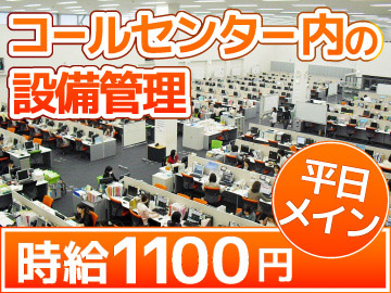 (株)ベルシステム24 神戸ソリューションセンター/014-60001のアルバイト情報