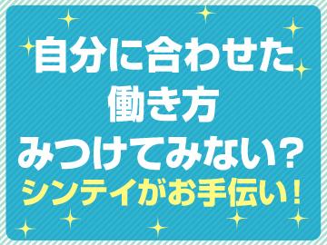 シンテイ警備(株)多摩,国分寺,八王子/A320011G014のアルバイト情報