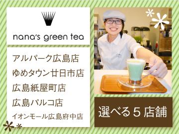 nana's green tea <5店舗>のアルバイト情報