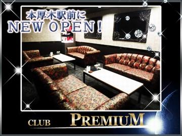 CLUB PREMIUM 〜プレミアム〜☆完全新規Grand Open☆のアルバイト情報