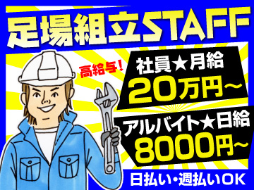 松本工建のアルバイト情報