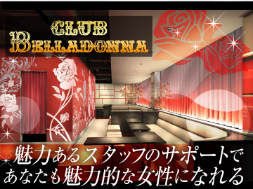 Club Belladonna 〜クラブ ベラドンナ〜のアルバイト情報