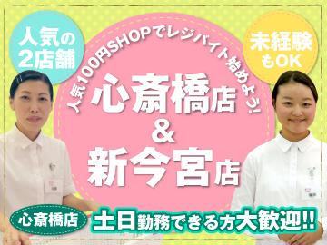 (株)ベルーフ ◆心斎橋店・新今宮店◆のアルバイト情報