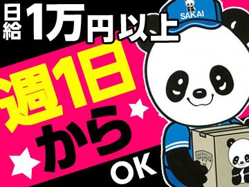 株式会社サカイ引越センター 江戸川・葛飾エリアのアルバイト情報