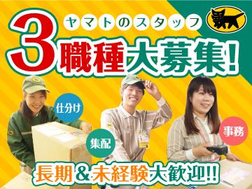 ヤマト運輸株式会社 貝塚・関西空港・泉佐野支店のアルバイト情報