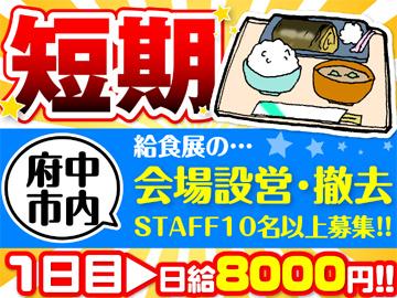 株式会社マルミ運輸システム東京営業所のアルバイト情報