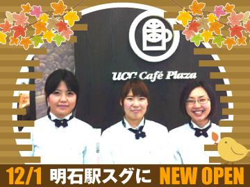 UCCカフェプラザ 明石駅前店のアルバイト情報