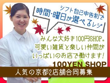 (株)ベルーフ ☆MOMOテラス店・京都ファミリー店☆のアルバイト情報