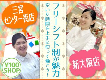 (株)ベルーフ ♪ 新大阪店&三宮センター街店 ♪のアルバイト情報