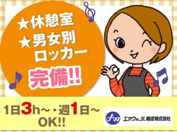 エア・ウォーター食品物流株式会社 仙台東営業所のアルバイト情報