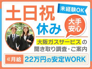 大阪ガスグループ 関西ビジネスインフォメーション(株)のアルバイト情報