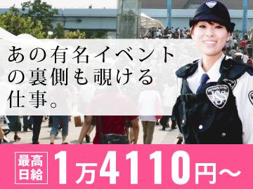 株式会社JSS ★上野・横浜・千葉 3支社合同募集★のアルバイト情報