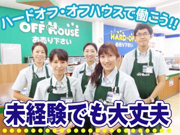 株式会社大宮電化 ハードオフ・オフハウス10店舗のアルバイト情報