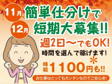 ヤマト運輸(株) 奈良ベース店のアルバイト情報