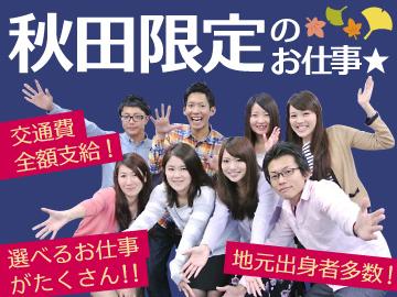 株式会社日本パーソナルビジネス 東北支店のアルバイト情報