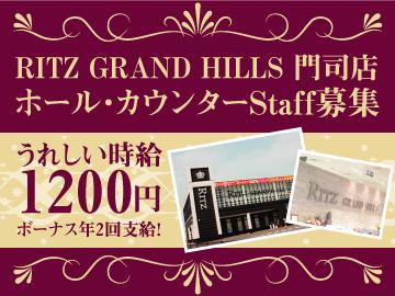 大興産業(株)RITZ GRAND HILLS 門司店のアルバイト情報