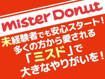大阪・兵庫にミスタードーナツ展開中の[大日本倉庫グループ]のアルバイト情報