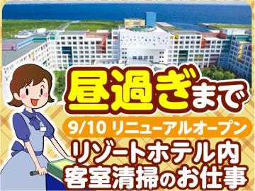 東京美装興業株式会社 浦安出張所のアルバイト情報