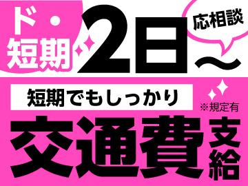 エイジスマーチャンダイジングサービス(株) MD堺オフィスのアルバイト情報