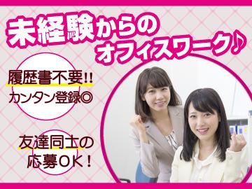 株式会社リージェンシー OS新宿・OS池袋・OS横浜支店のアルバイト情報
