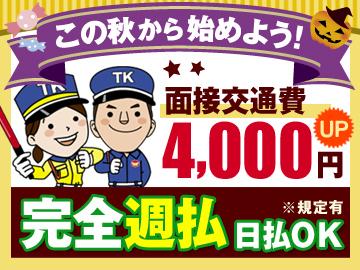 テイケイ株式会社 <西東京・神奈川エリア>のアルバイト情報