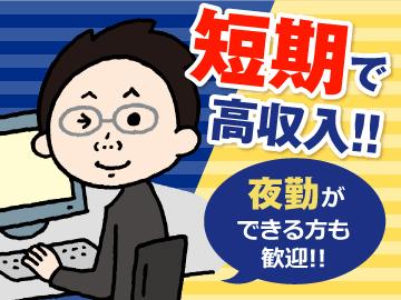 スリープロ株式会社仙台センターのアルバイト情報