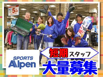 アルペン 北海道合同募集(株式会社アルペン)のアルバイト情報