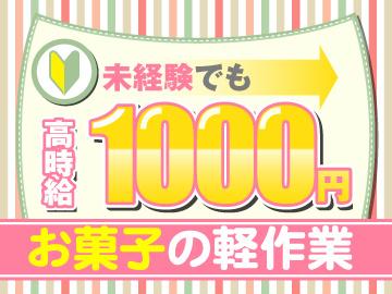 株式会社トーコー 神戸支店 (広告No,261610097)のアルバイト情報