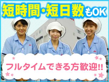 新日本ウエックス株式会社 東京工場のアルバイト情報