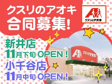 株式会社クスリのアオキ 2店舗合同募集のアルバイト情報