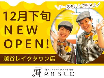 PABLO 越谷レイクタウン店(株式会社ドロキア・オラシイタ)のアルバイト情報