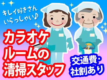 株式会社クリアックス カラオケ歌広場 のアルバイト情報