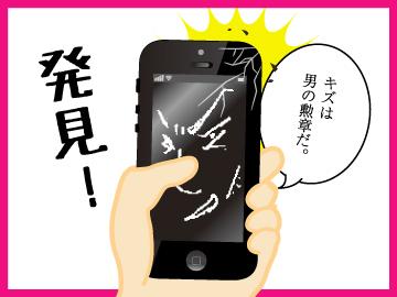 株式会社プレンティーアップ 東京本社のアルバイト情報