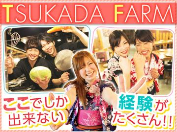 TVでも話題☆バイトを楽しみたいなら「塚田農場」で決まり♪