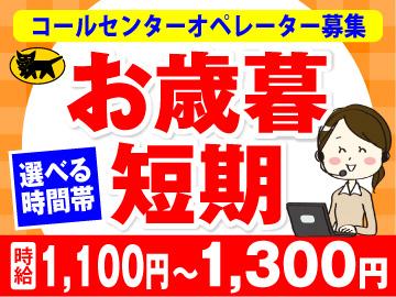 ヤマト運輸株式会社 神奈川主管支店サービスセンターのアルバイト情報