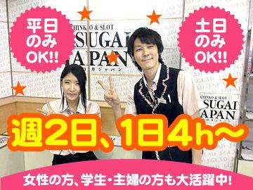 ジャパングループ(1)春日井ジャパン(2)ロイヤルジャパンのアルバイト情報