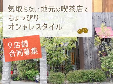 カフェヨシノ ★9店舗合同募集★のアルバイト情報