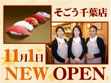 築地寿司清 そごう千葉店のアルバイト情報