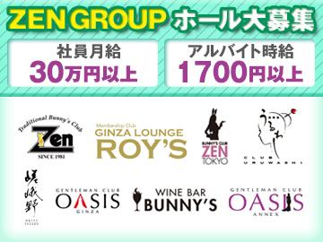 ZEN GROUP(ゼングループ) 合同募集のアルバイト情報