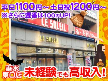る・それいゆ(1)垂水東口店(2)垂水西口店のアルバイト情報