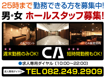 CAのアルバイト情報