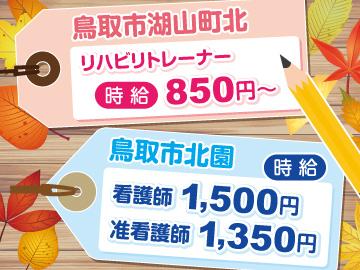 (1)でんでん倶楽部 湖山 (2)でんでん倶楽部 鳥取北園のアルバイト情報