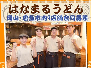 ≪ はなまるうどん ≫ 岡山市内・倉敷市内 9店舗のアルバイト情報