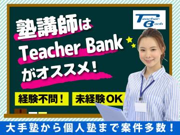 株式会社千代田教育図書 TeacherBank事業部のアルバイト情報