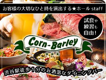 コーンバレー 渋谷店 のアルバイト情報