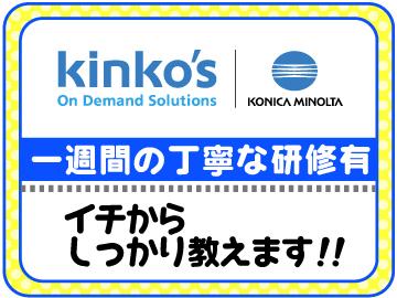キンコーズ・ジャパン株式会社 ≪兵庫・大阪・京都エリア≫のアルバイト情報