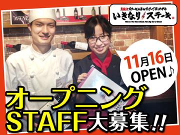 いきなりステーキ 亀戸店のアルバイト情報