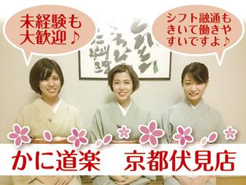 かに道楽 京都伏見店のアルバイト情報