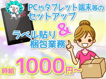 株式会社ウィルエージェンシー 新宿支店/wsh0611のアルバイト情報